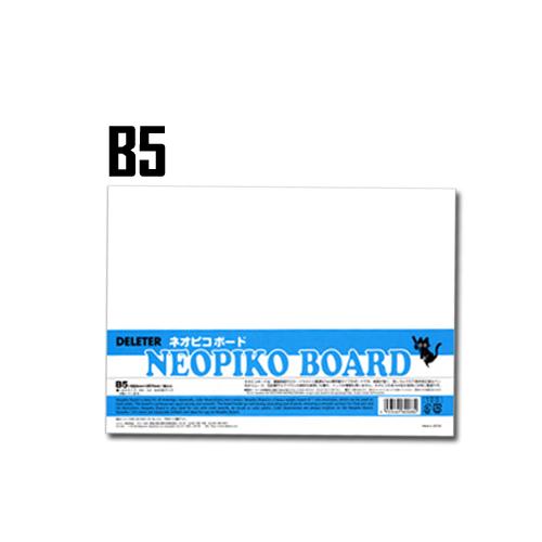 デリーター ネオピコボード B5