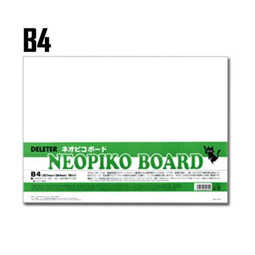 デリーター ネオピコボード B4