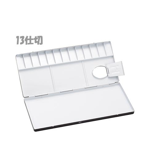 ホルベイン 水彩アルミパレット[一般用]13仕切 No.40