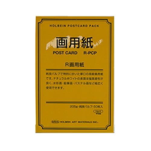 ホルベイン PCパック R画用紙50枚(R-PCP)