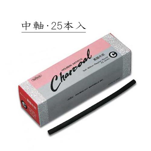 ホルベイン 素描木炭No.C(中・25本入)