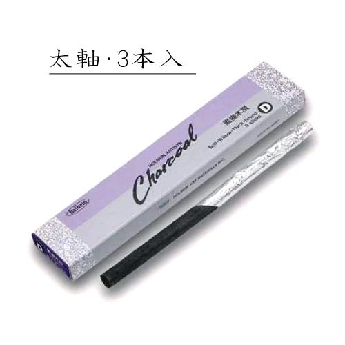 ホルベイン 素描木炭No.D(太・3本入)