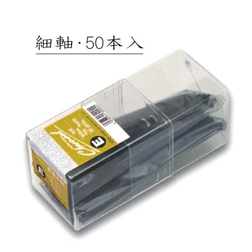 ホルベイン 素描木炭No.E(細・50本入)
