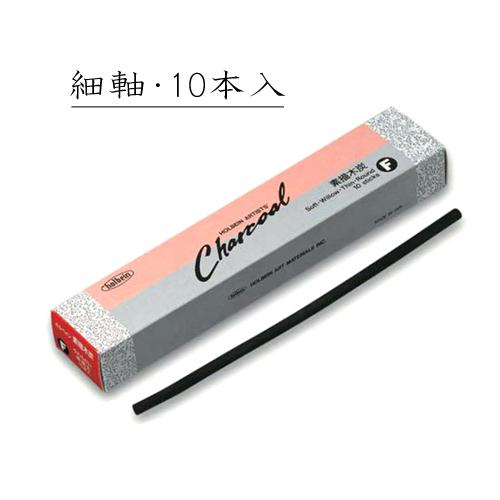 ホルベイン 素描木炭No.F(細・10本入)