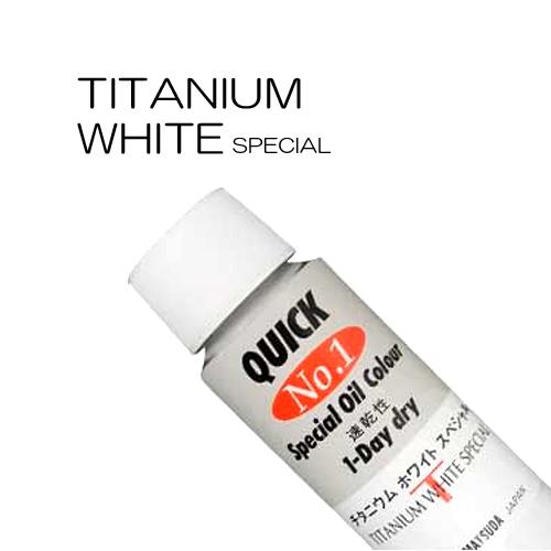 マツダ クイックNo.1油絵具20号(110ml) 015 チタニウムホワイトスペシャル