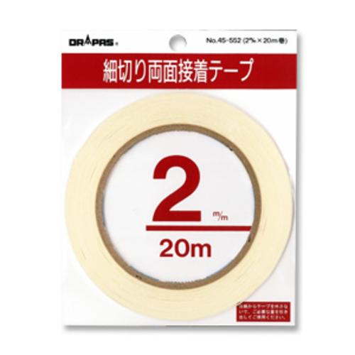 ドラパス 細切り両面接着テープ 2mmx20m巻