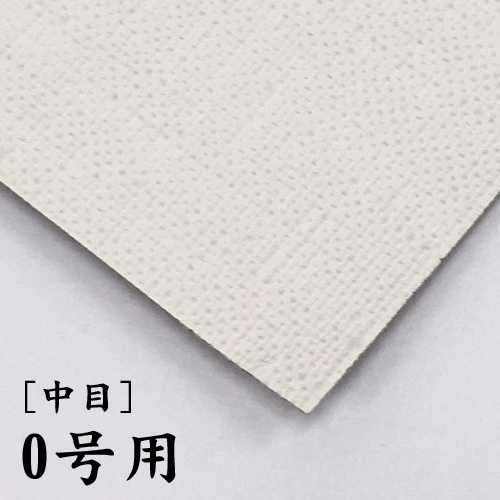 画布【中目】(F・P・M兼用) 0号