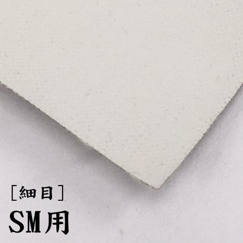 画布【細目】 SM