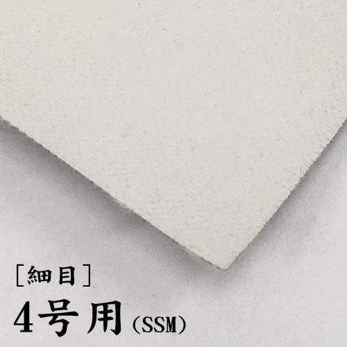 画布【細目】(F・P・M兼用) 4号