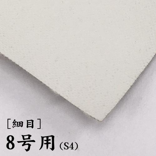 画布【細目】(F・P・M兼用) 8号