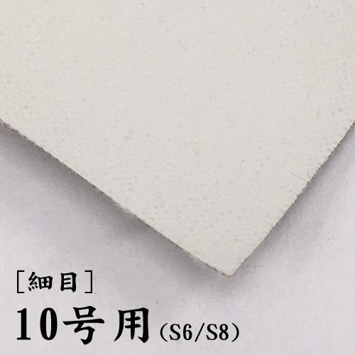 画布【細目】(F・P・M兼用) 10号