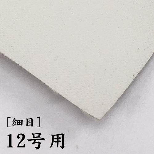 画布【細目】(F・P・M兼用) 12号