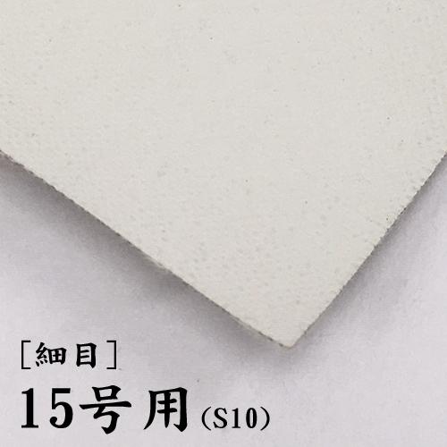 画布【細目】(F・P・M兼用) 15号