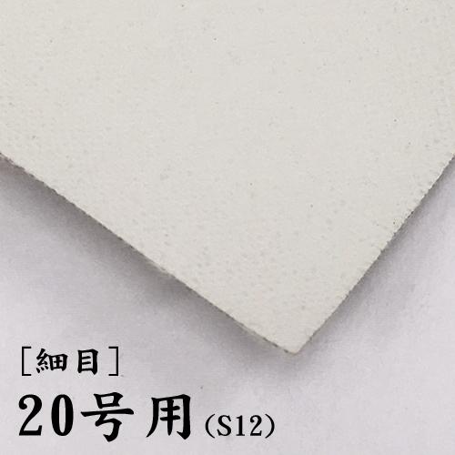画布【細目】(F・P・M兼用) 20号