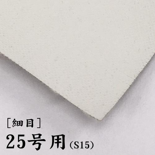 画布【細目】(F・P・M兼用) 25号