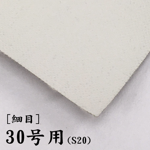 画布【細目】(F・P・M兼用) 30号