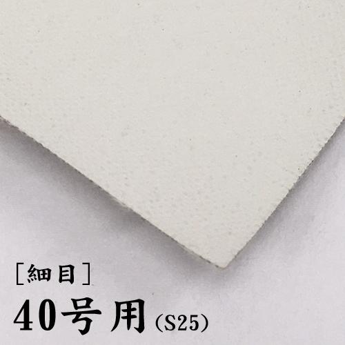 画布【細目】(F・P・M兼用) 40号