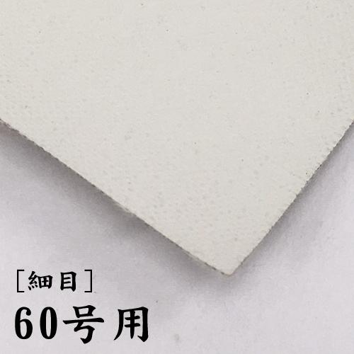 画布【細目】(F・P・M兼用) 60号