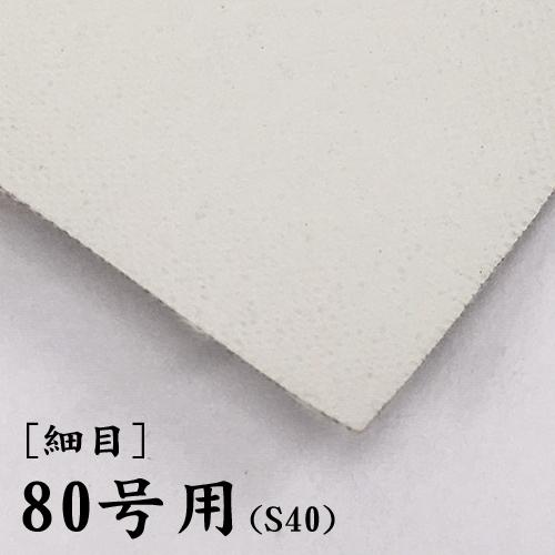 画布【細目】(F・P・M兼用) 80号
