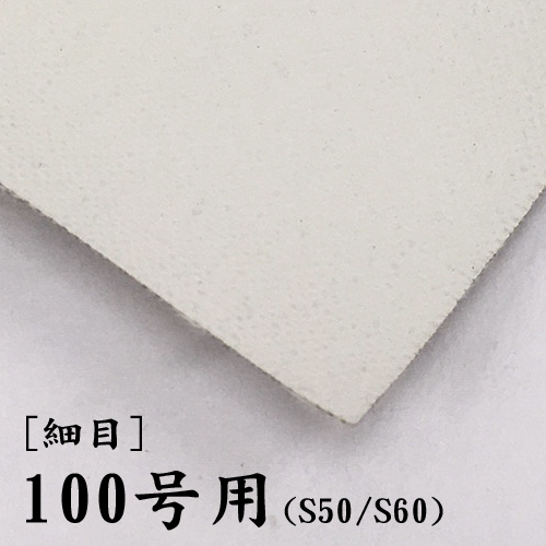 画布【細目】(F・P・M兼用) 100号
