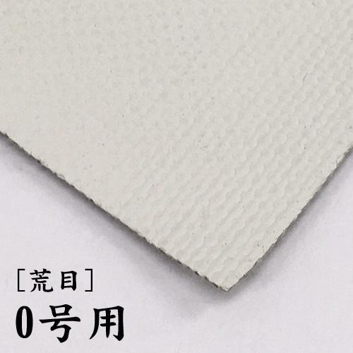 画布【荒目】(F・P・M兼用) 0号