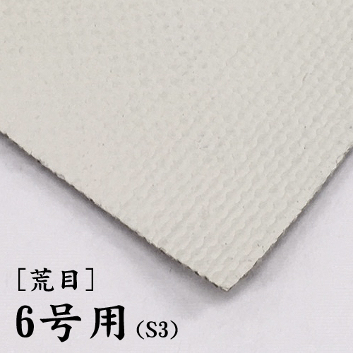 画布【荒目】(F・P・M兼用) 6号