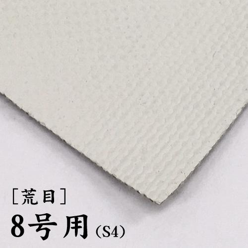 画布【荒目】(F・P・M兼用) 8号