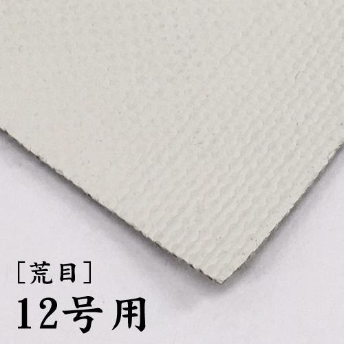 画布【荒目】(F・P・M兼用) 12号
