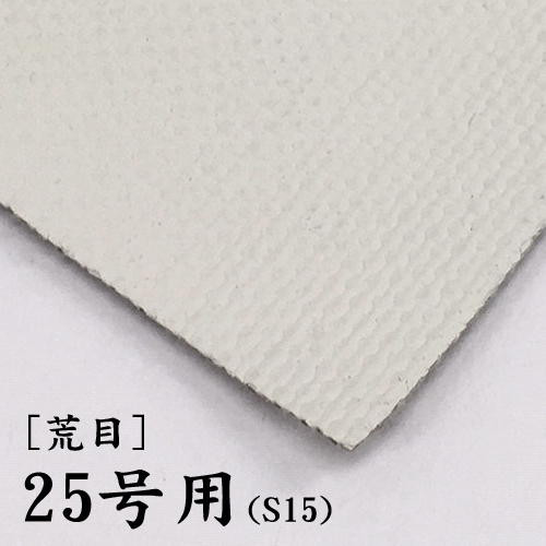 画布【荒目】(F・P・M兼用) 25号