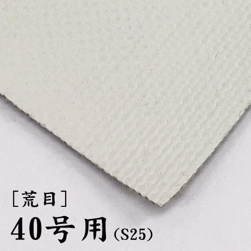 画布【荒目】(F・P・M兼用) 40号