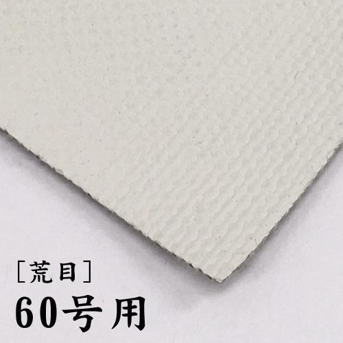 画布【荒目】(F・P・M兼用) 60号
