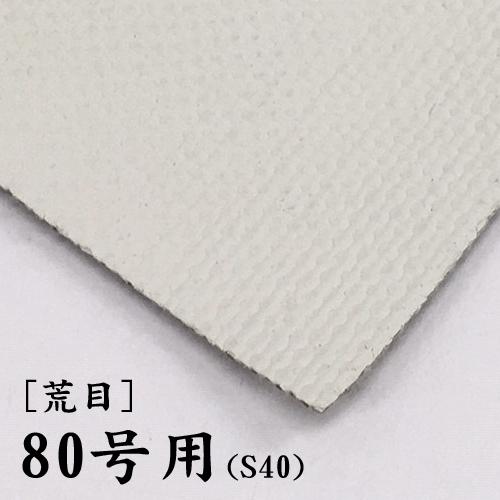 画布【荒目】(F・P・M兼用) 80号