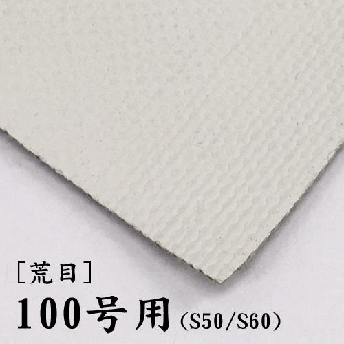 画布【荒目】(F・P・M兼用) 100号