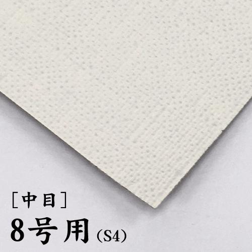 画布【中目】(F・P・M兼用) 8号