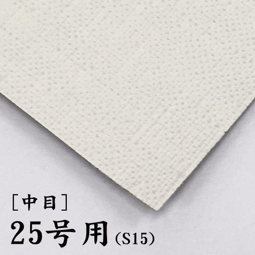 画布【中目】(F・P・M兼用) 25号