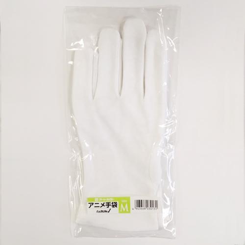 アートカラー アニメ手袋[M]
