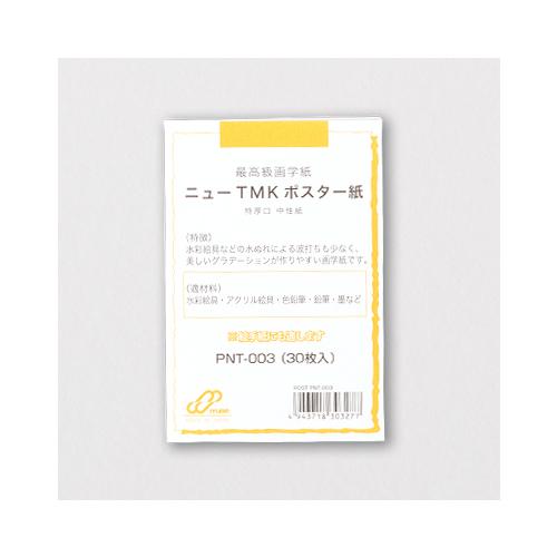 ミューズ PCパック ニューTMKポスター 紙(PNT-003)
