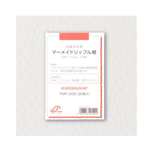 ミューズ PCパック マーメイドリップル紙(PMR-005)