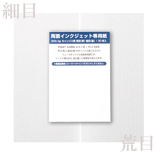 ミューズ PCパック 両面インクジェット専用紙(PIJ-022)