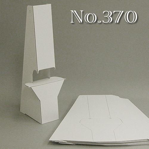 ミューズ ボードスタンド No.370(10枚組)