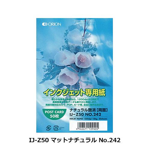 オリオン インクジェット用PCパック  マットナチュラル(IJ-Z50)