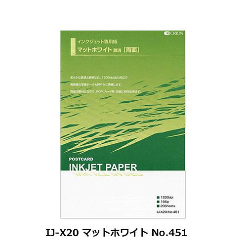 オリオン インクジェット用PCパック  マットホワイト(IJ-X20)