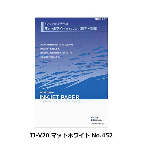 オリオン インクジェット用PCパック  マットホワイト(IJ-V20)