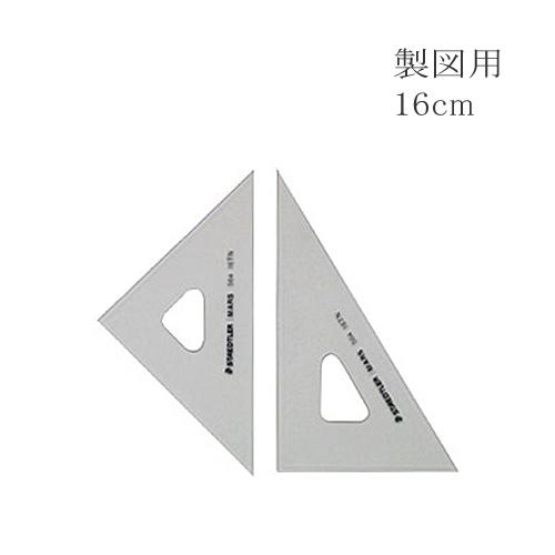 ステッドラー マルス製図用三角定規16cm(564 16TN)