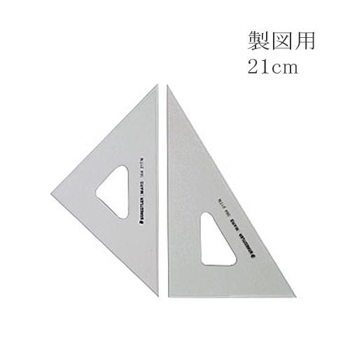 ステッドラー マルス製図用三角定規21cm(564 21TN)