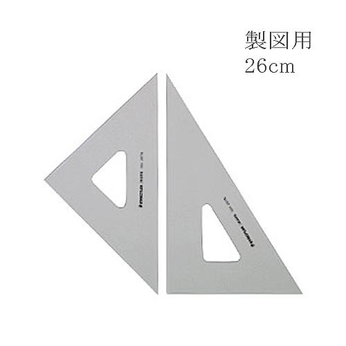 ステッドラー マルス製図用三角定規26cm(564 26TN)