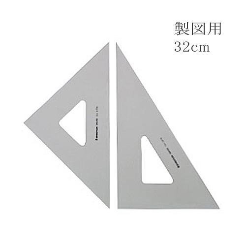 ステッドラー マルス製図用三角定規32cm(564 32TN)