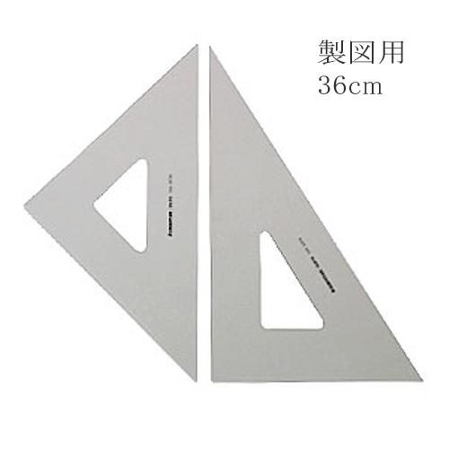 ステッドラー マルス製図用三角定規36cm(564 36TN)