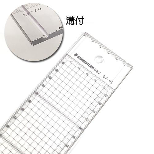 ステッドラー カッティング用[溝付]方眼定規45cm(962 07-45)