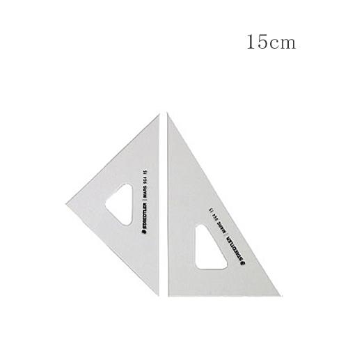 ステッドラー マルス三角定規15cm(964 15)